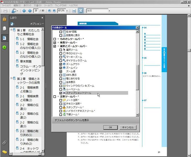 pdf 情報 表示ツール
